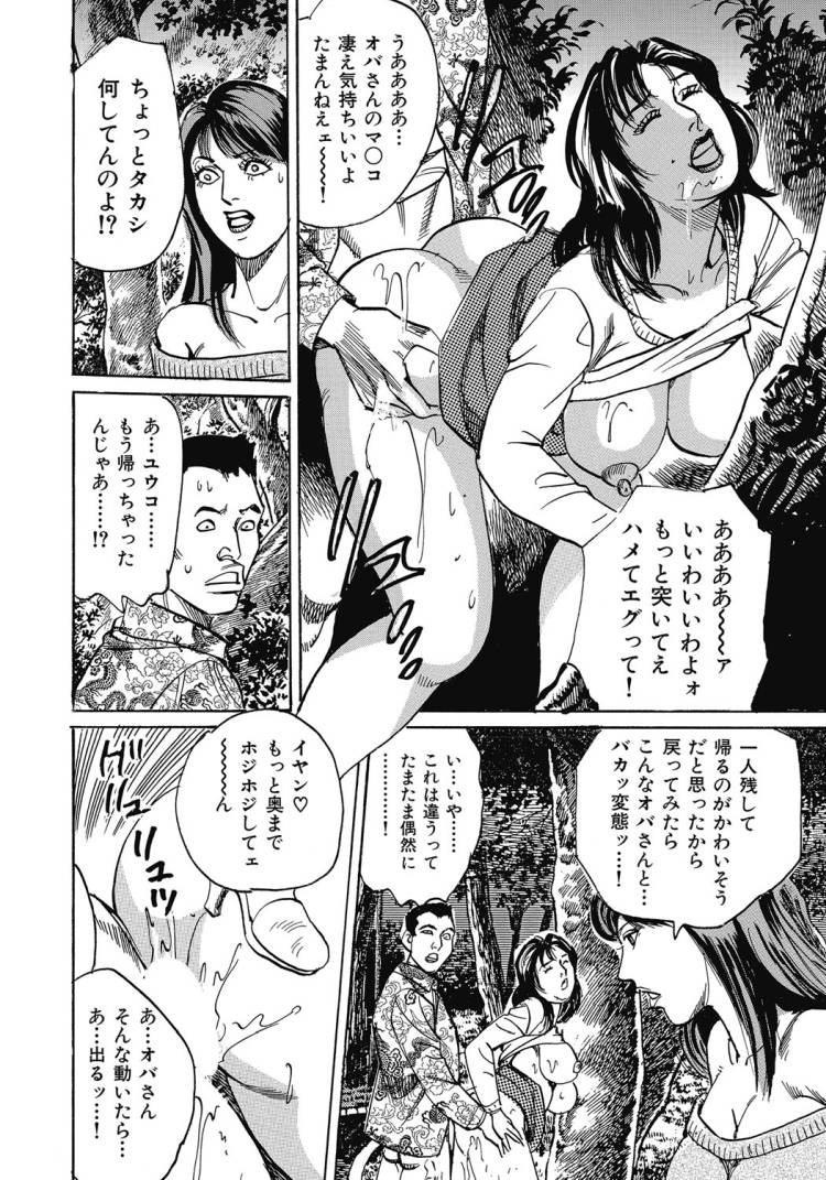 熟女性誌 40写加奈子写真 ヌける無料漫画喫茶014