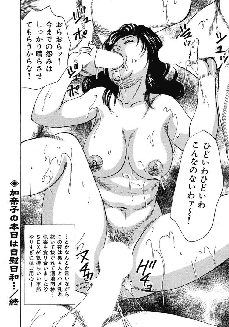 熟女性誌 40写加奈子写真 ヌける無料漫画喫茶020