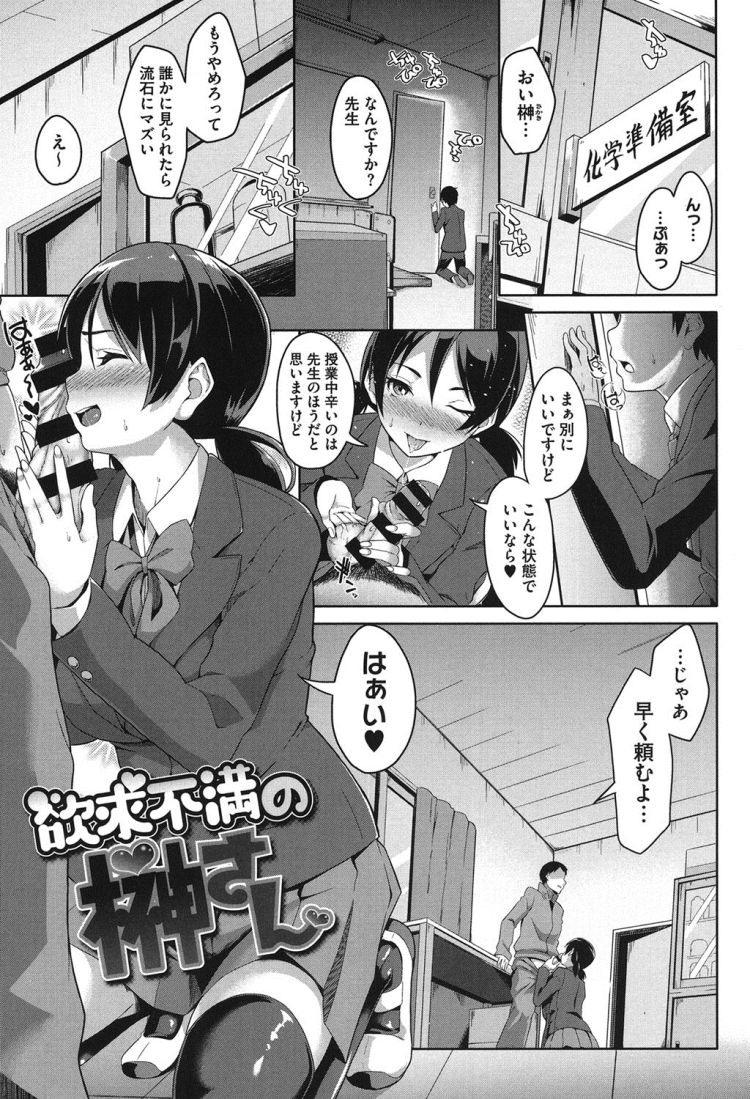 jkスカートめくれ ヌける無料漫画喫茶001