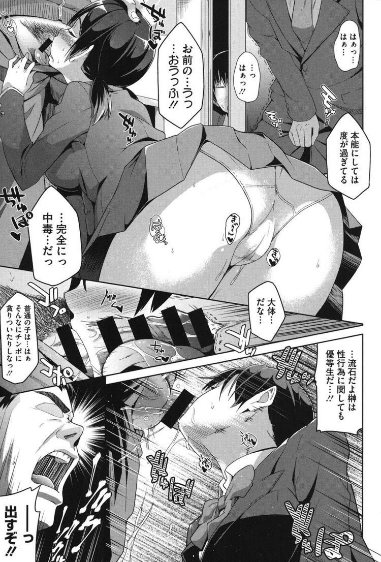 jkスカートめくれ ヌける無料漫画喫茶003