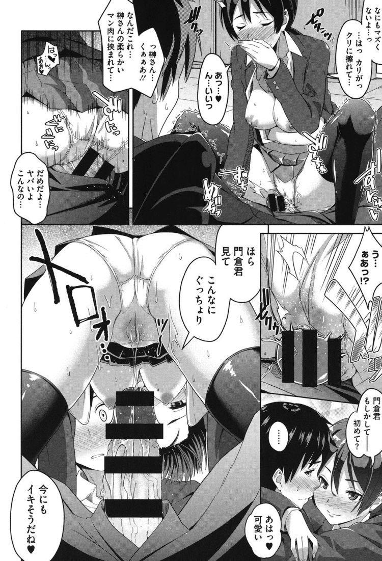 jkスカートめくれ ヌける無料漫画喫茶010