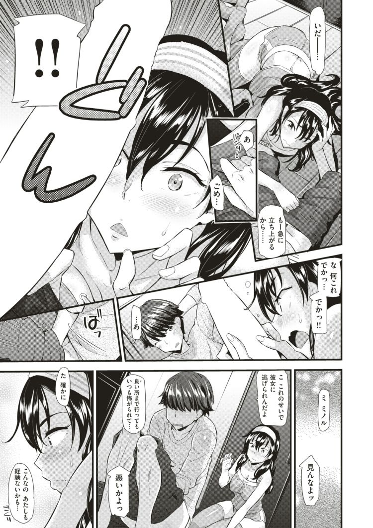 デカマラオナニー ヌける無料漫画喫茶005