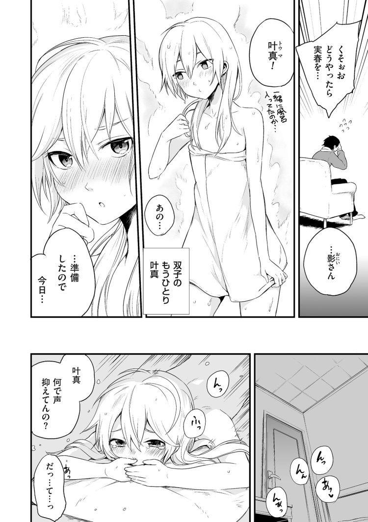 女装娘完全女性化生活 ヌける無料漫画喫茶004
