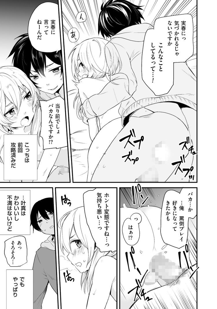 女装娘完全女性化生活 ヌける無料漫画喫茶005