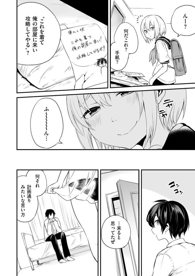 女装娘完全女性化生活 ヌける無料漫画喫茶008