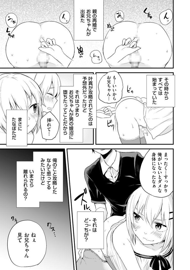 女装娘完全女性化生活 ヌける無料漫画喫茶023