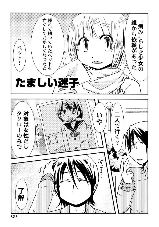 クンニリングスの仕方 画像 ヌける無料漫画喫茶001