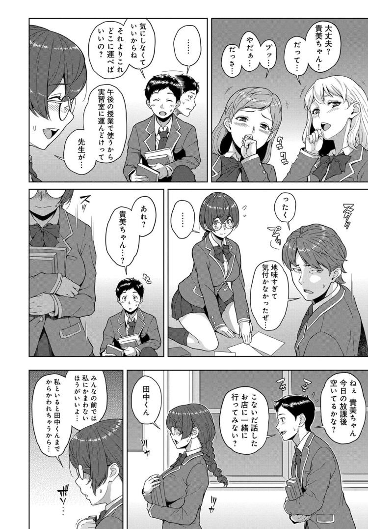地味コスプレ ヌける無料漫画喫茶002