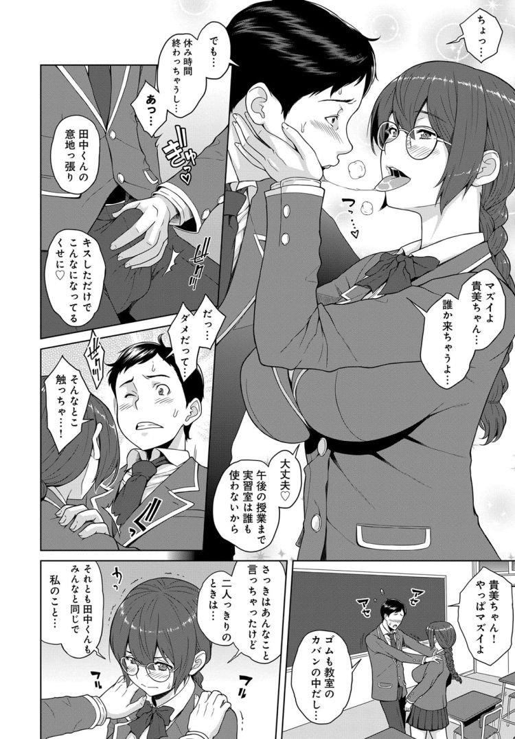 地味コスプレ ヌける無料漫画喫茶004