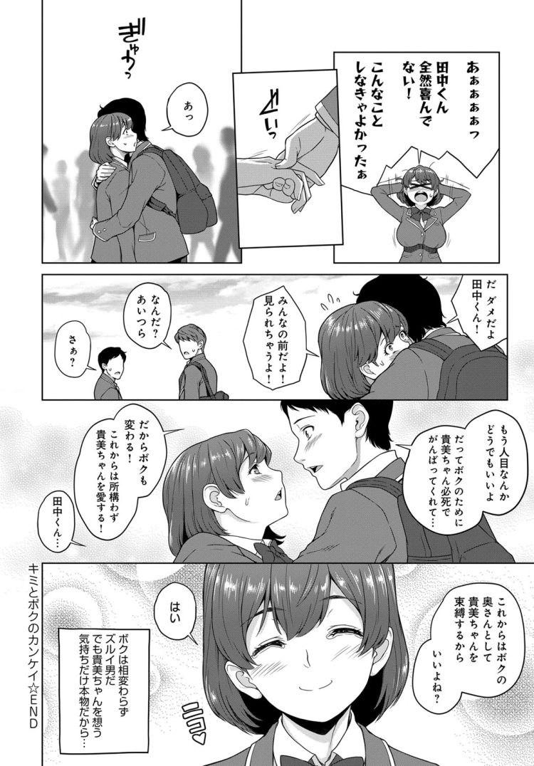 地味コスプレ ヌける無料漫画喫茶024