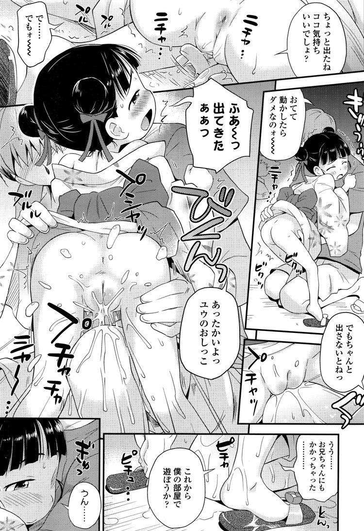 野しょん 女 ヌける無料漫画喫茶009