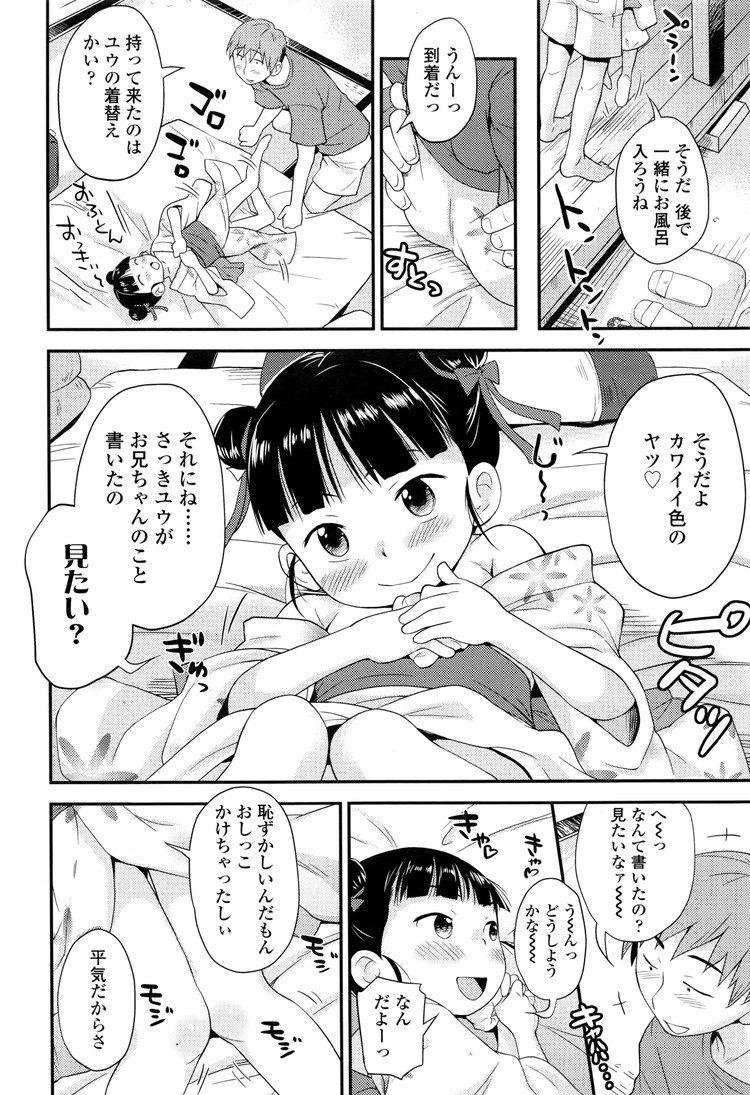 野しょん 女 ヌける無料漫画喫茶010