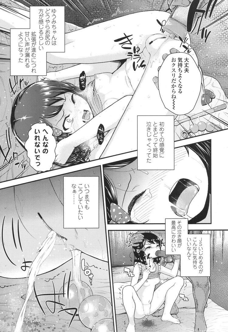 JSレイプ ヌける無料漫画喫茶017