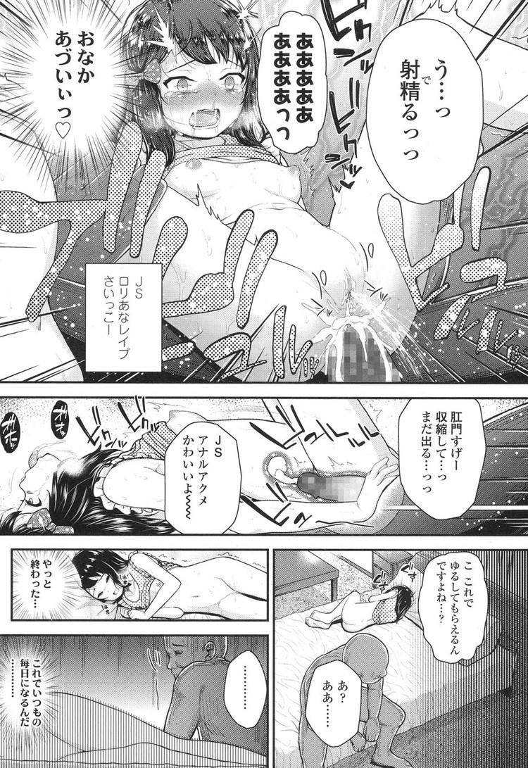 JSレイプ ヌける無料漫画喫茶023