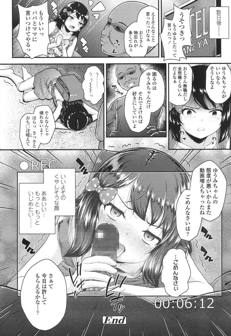 JSレイプ ヌける無料漫画喫茶024