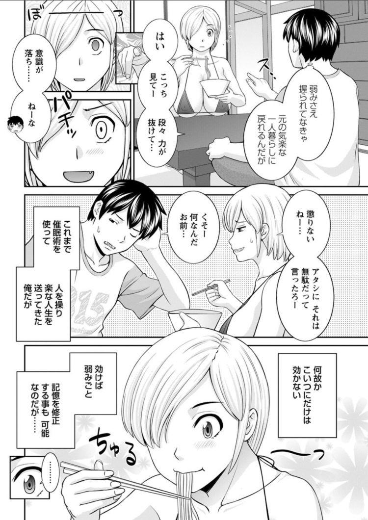催眠漫画 洗脳マシーン ヌける無料漫画喫茶002