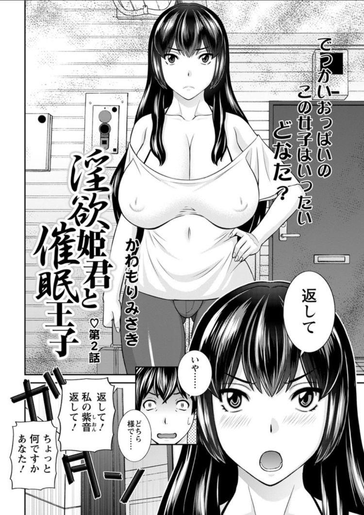 催眠漫画 洗脳マシーン ヌける無料漫画喫茶004
