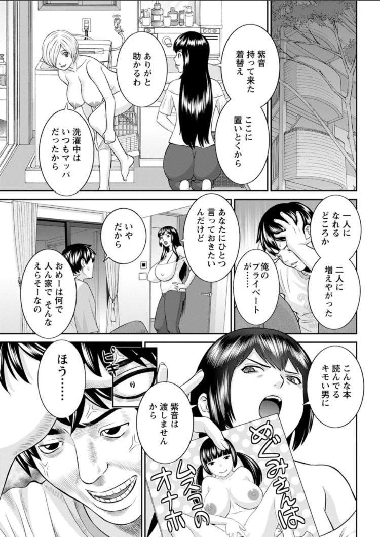 催眠漫画 洗脳マシーン ヌける無料漫画喫茶007