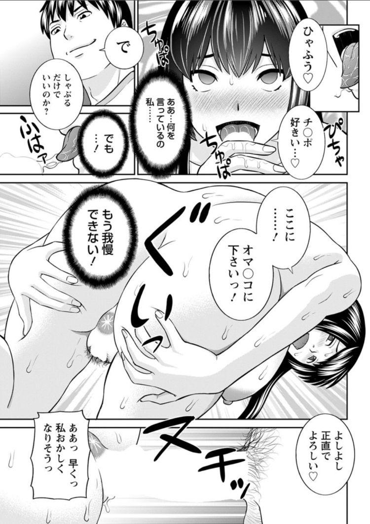催眠漫画 洗脳マシーン ヌける無料漫画喫茶015