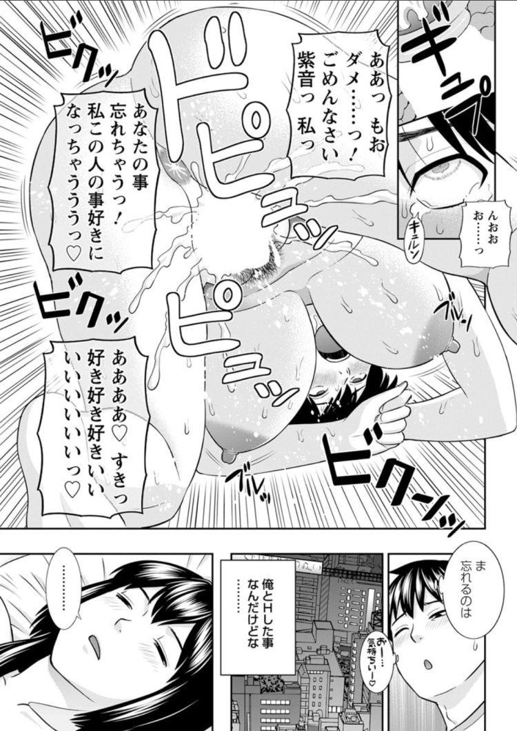 催眠漫画 洗脳マシーン ヌける無料漫画喫茶017