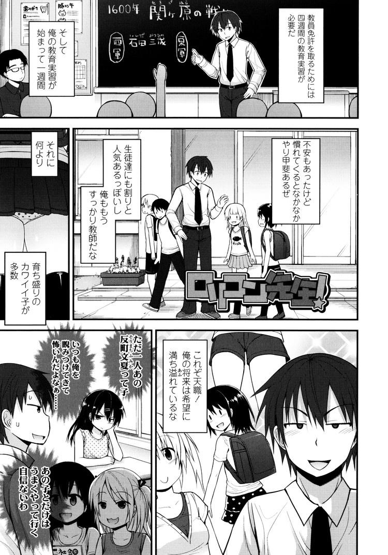JS彼女 ヌける無料漫画喫茶001