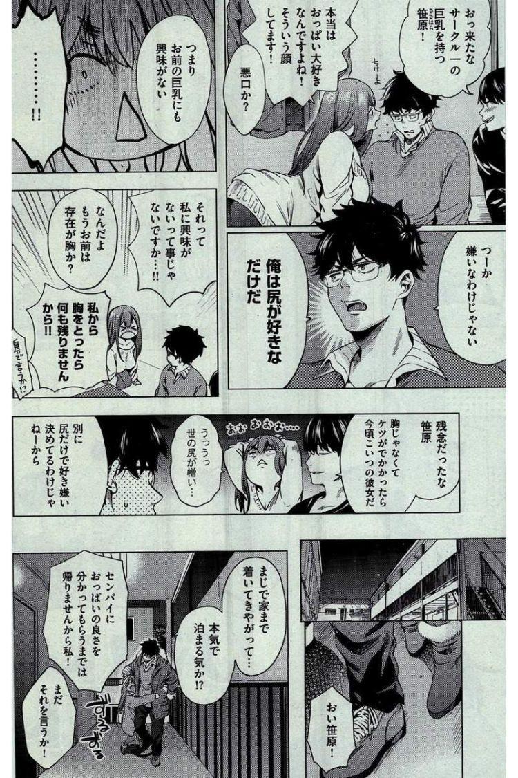 おッパイエローい 漫画 ヌける無料漫画喫茶002