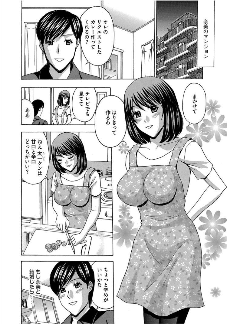 ネトラセノトリコ エロ同人誌情報館003