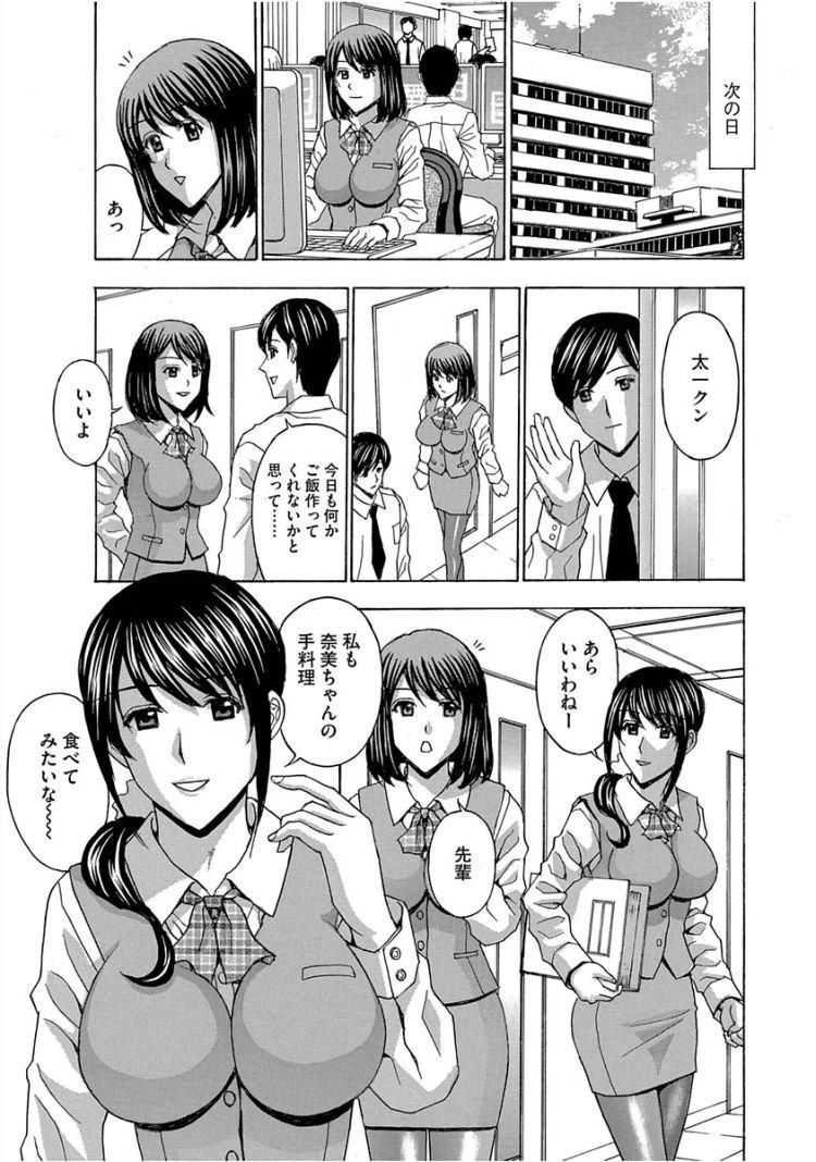 ネトラセノトリコ エロ同人誌情報館010
