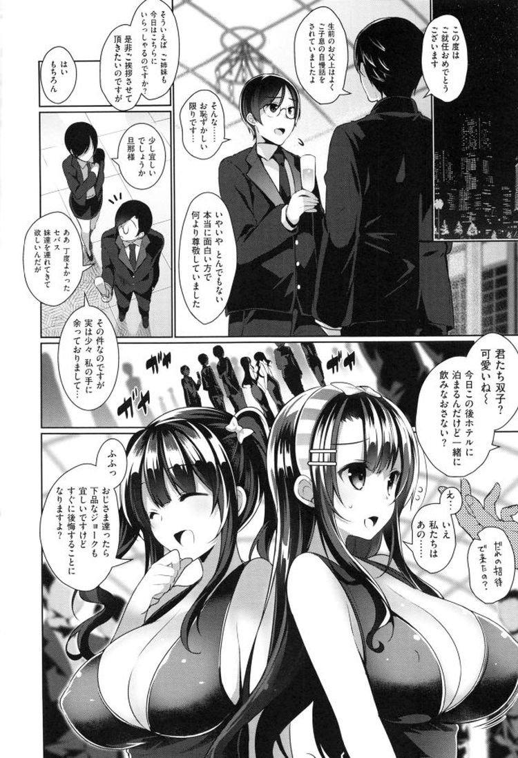 姓欲が強い 女性 ヌける無料漫画喫茶002