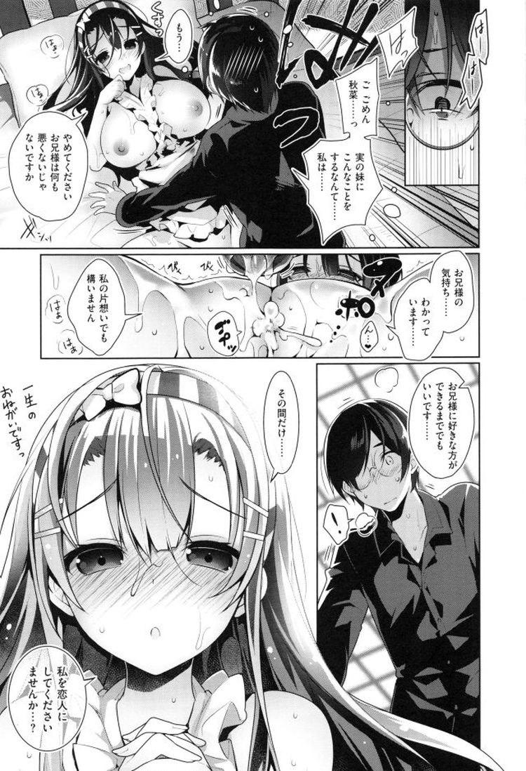 姓欲が強い 女性 ヌける無料漫画喫茶027