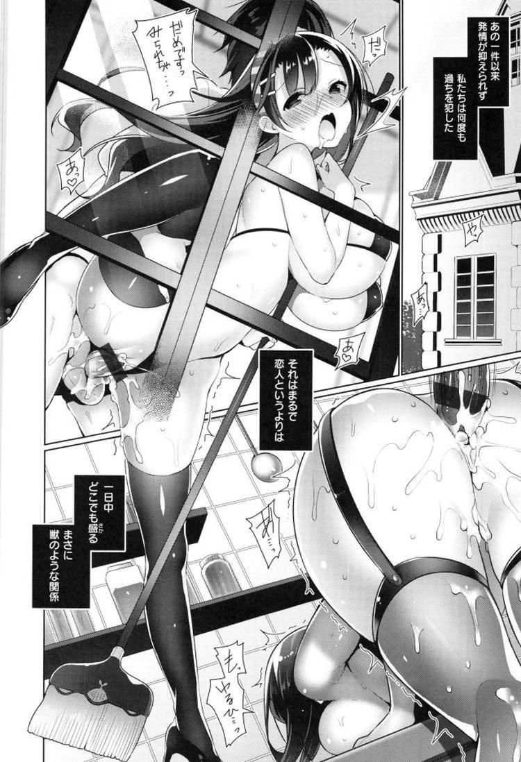 姓欲が強い 女性 ヌける無料漫画喫茶028