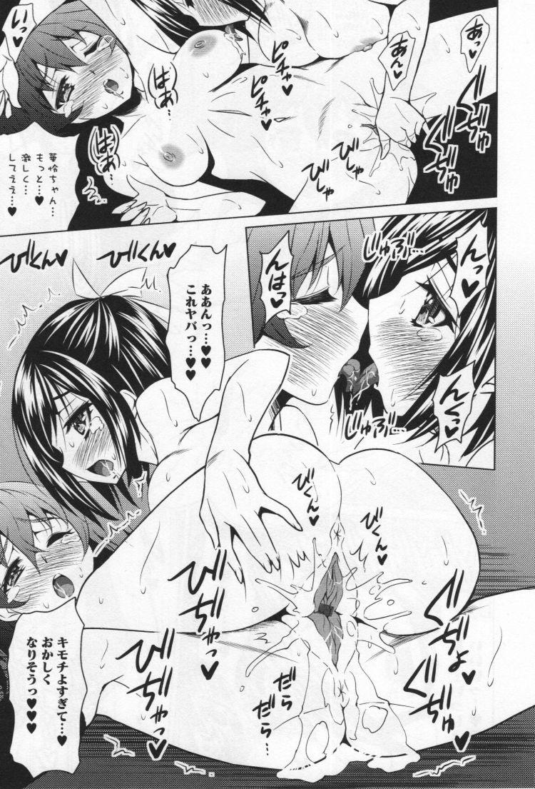 れズビアン画像きもちいい ヌける無料漫画喫茶009