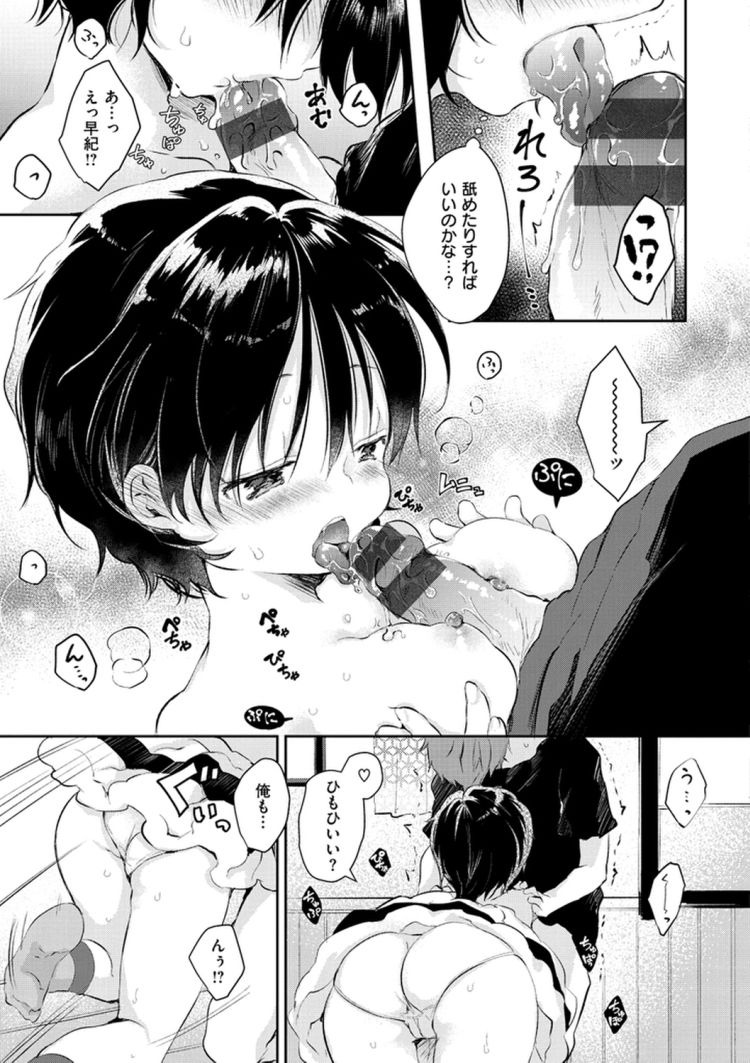 シックスナイン画像裏 ヌける無料漫画喫茶007