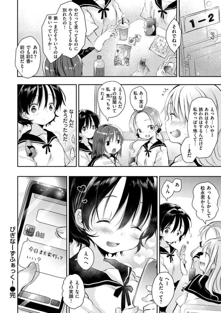 シックスナイン画像裏 ヌける無料漫画喫茶020