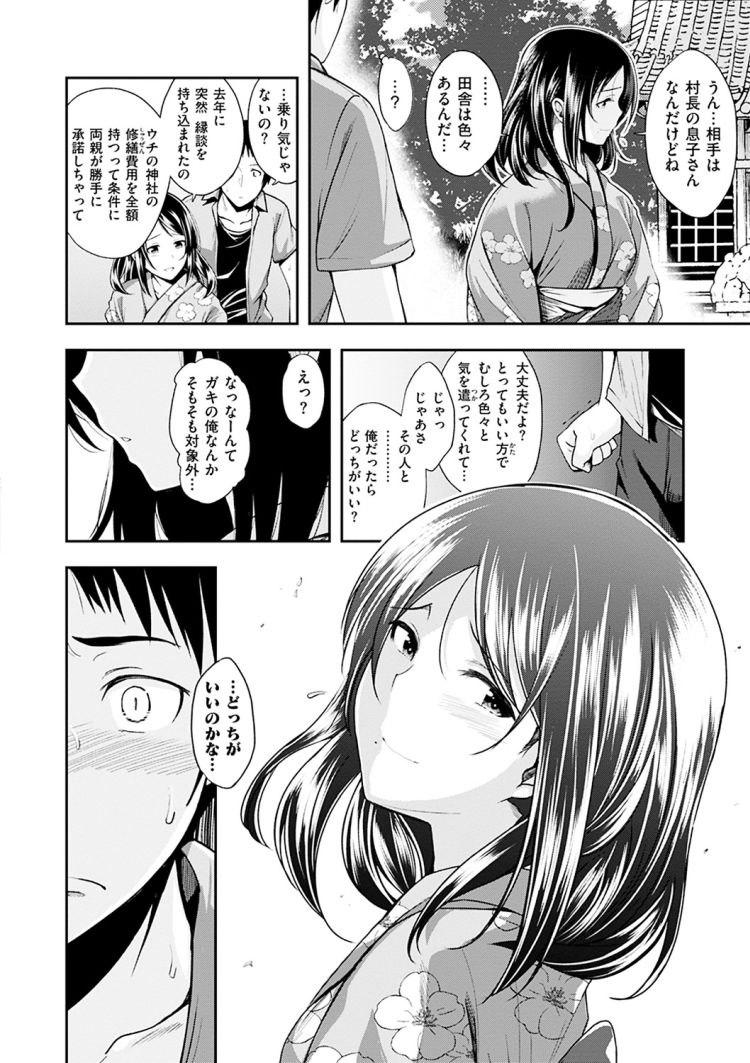 政略結婚 ヌける無料漫画喫茶006
