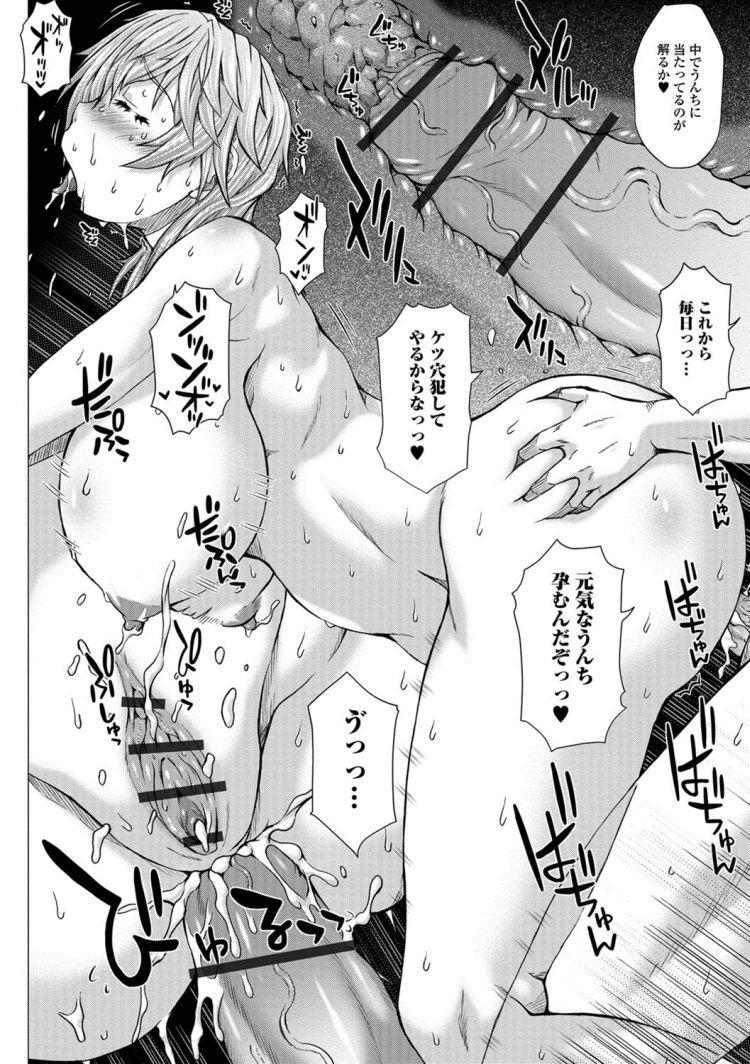 調教 ハード 画像 二次 ヌける無料漫画喫茶018