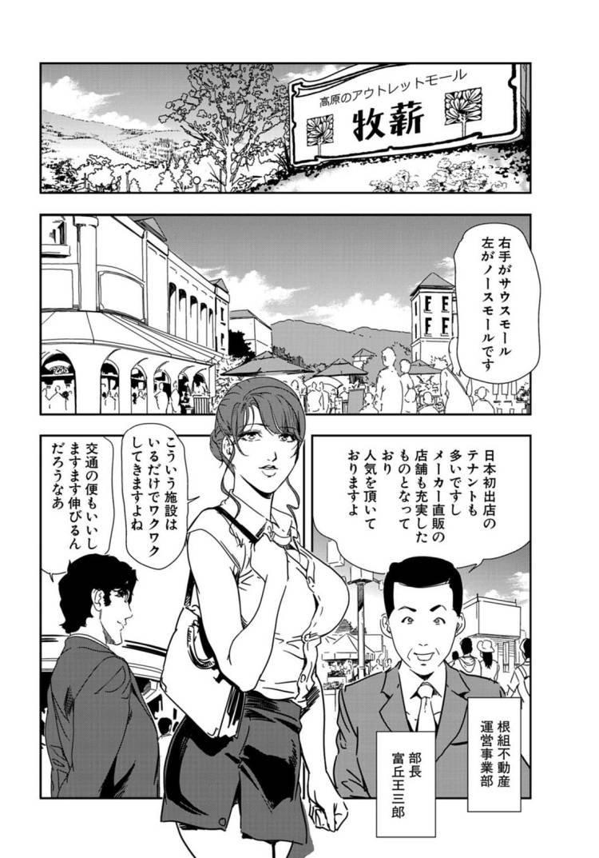 快楽の罠 ヌける無料漫画喫茶003