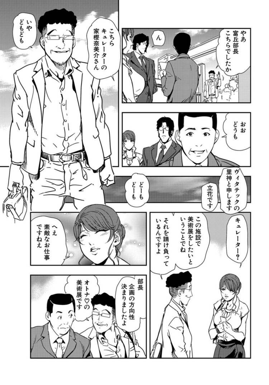 快楽の罠 ヌける無料漫画喫茶004