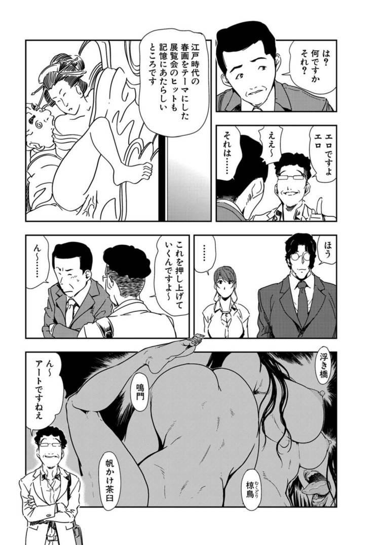 快楽の罠 ヌける無料漫画喫茶005