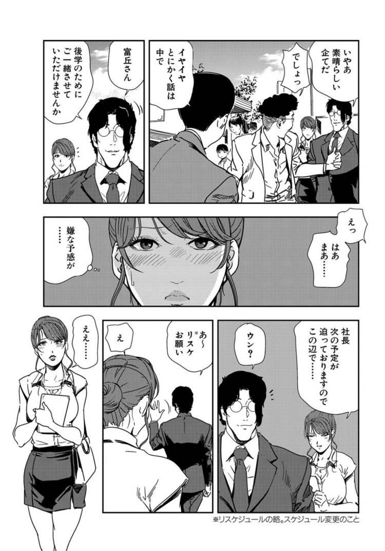 快楽の罠 ヌける無料漫画喫茶006