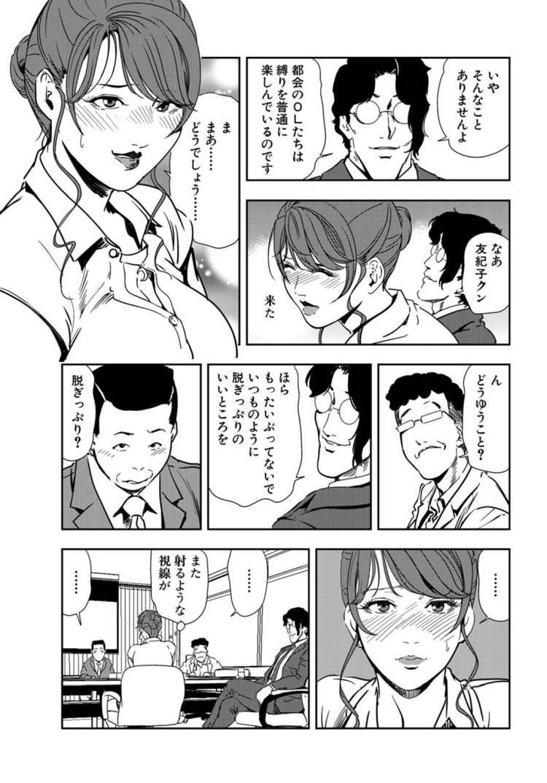 快楽の罠 ヌける無料漫画喫茶008