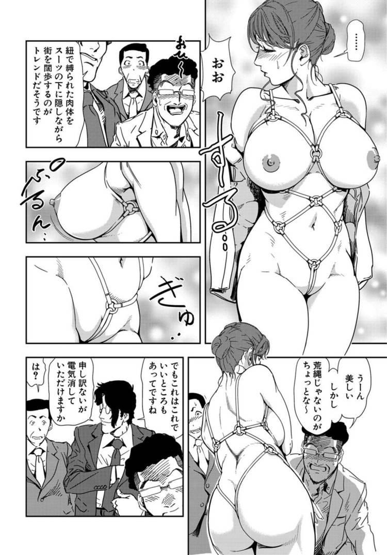 快楽の罠 ヌける無料漫画喫茶009