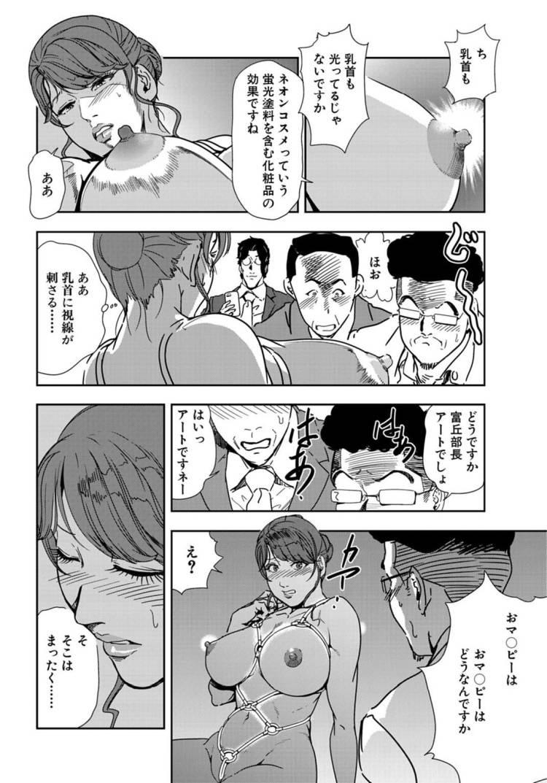 快楽の罠 ヌける無料漫画喫茶011