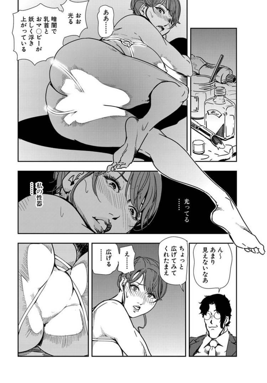 快楽の罠 ヌける無料漫画喫茶013