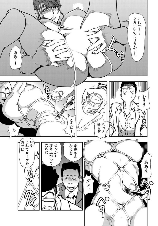 快楽の罠 ヌける無料漫画喫茶014