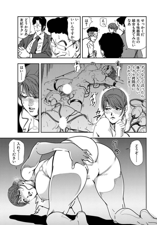 快楽の罠 ヌける無料漫画喫茶016