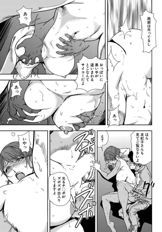 快楽の罠 ヌける無料漫画喫茶018