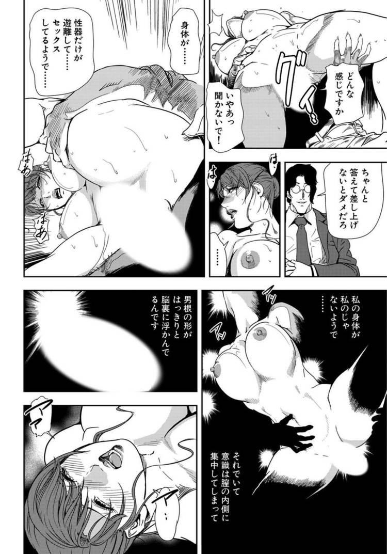快楽の罠 ヌける無料漫画喫茶019