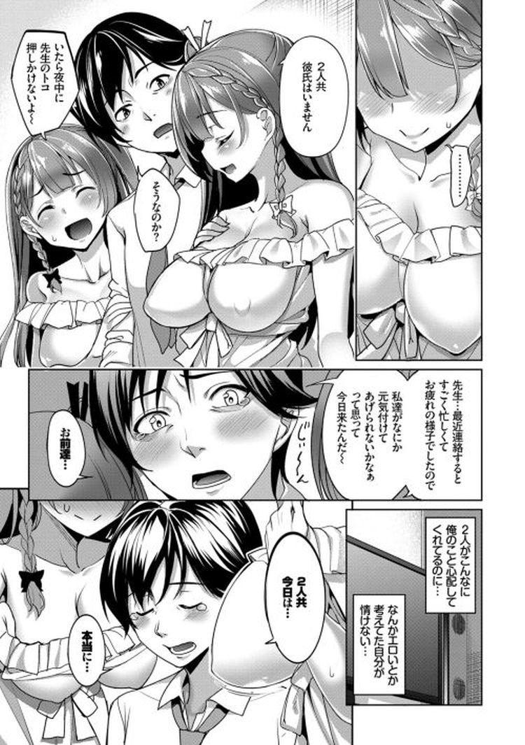 双子姉妹 ヌける無料漫画喫茶005