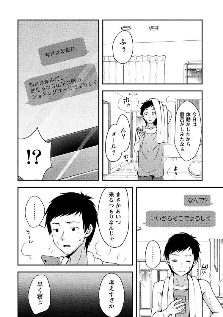 スケスけブラ&ショーツ お姉さん ヌける無料漫画喫茶010